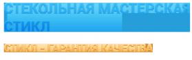 Логотип компании Стикл