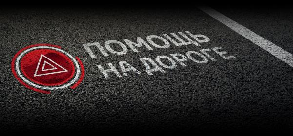 Логотип компании Техпомощь Химки